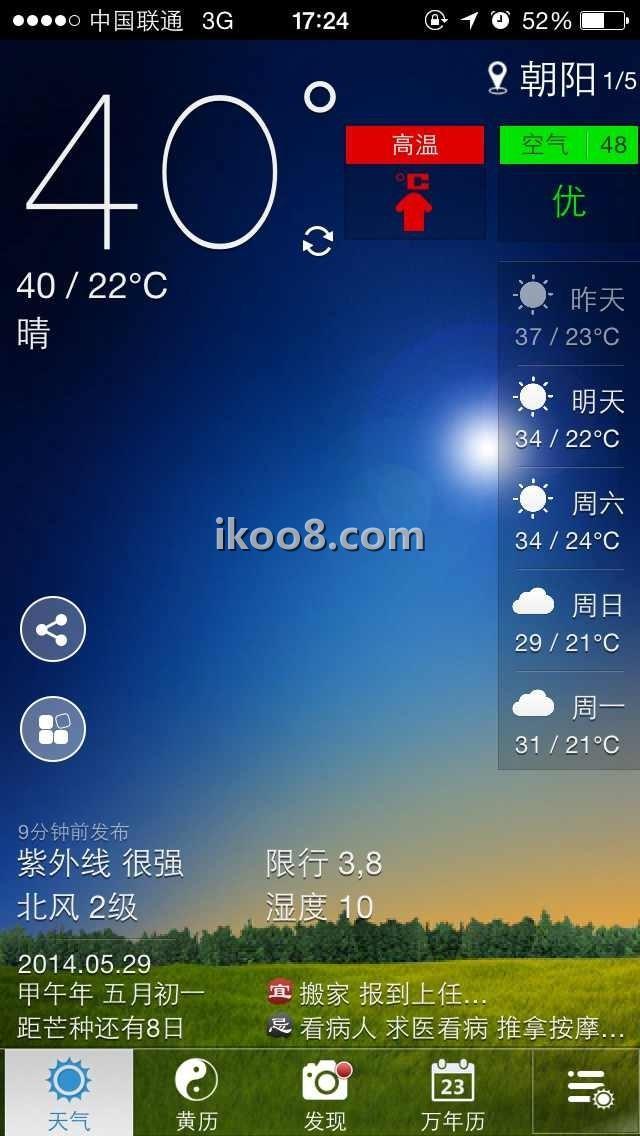 北京气温超40度,破历史记录