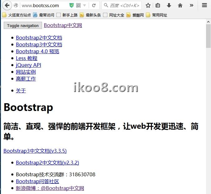 著名开源前端框架BootCSS CDN宕机,多数引用用户受到影响