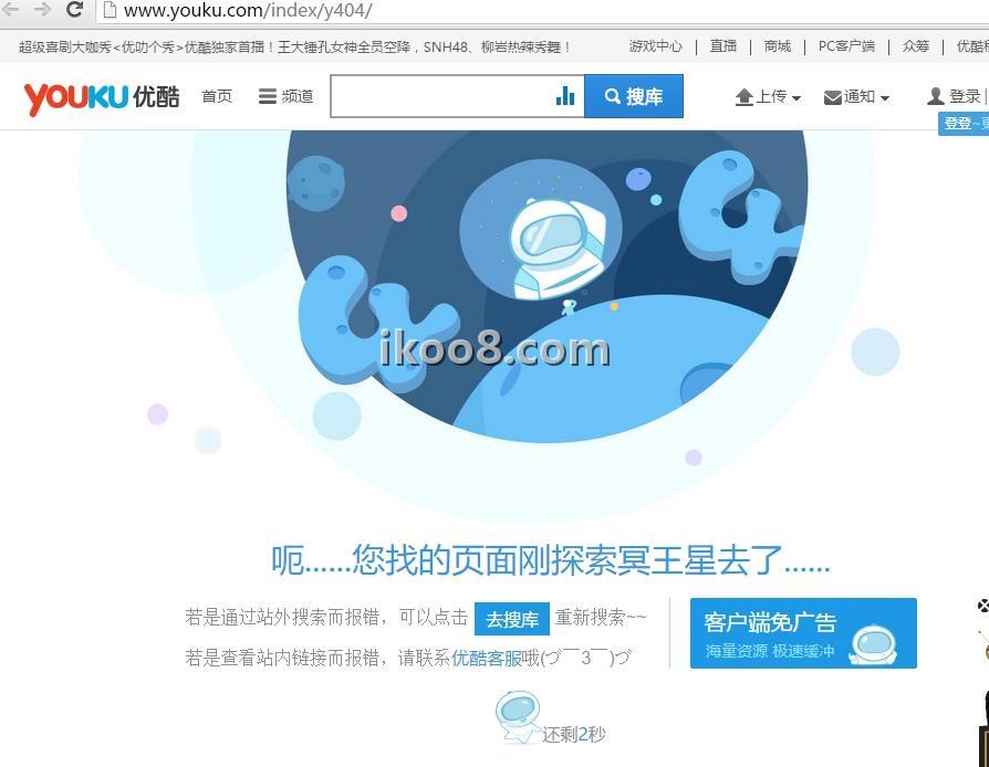 优酷今日多地服务器故障,部分网友反馈播放页面404