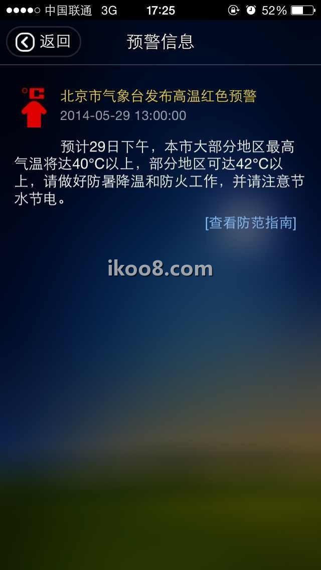 北京氣溫超40度,破歷史記錄