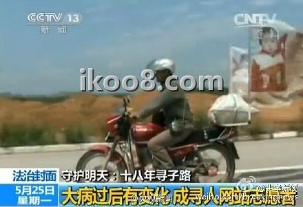 失孤原型:骑摩托寻子18年、跨越28省、报废10辆车