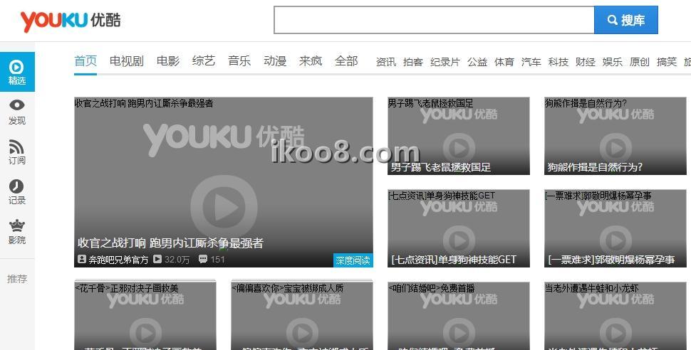 优酷网多台服务器疑似被黑,主站均不显示图片