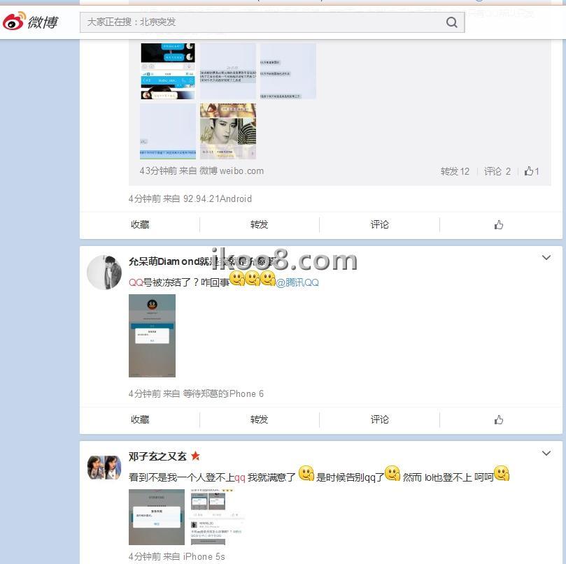 腾讯QQ疑似攻击,全国各地QQ、微信大部分用户登录失败