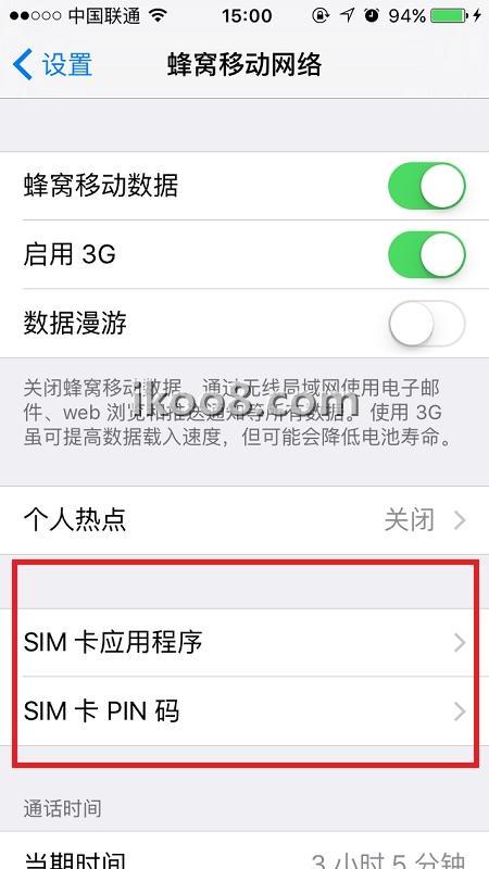 升级iOS9,你该知道的事情